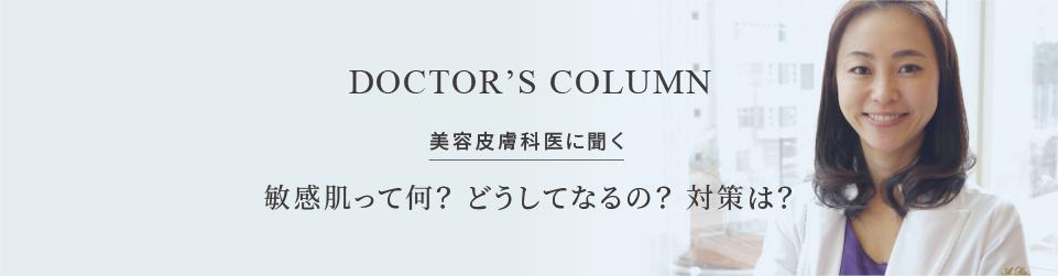 DOCTORS COLUMN